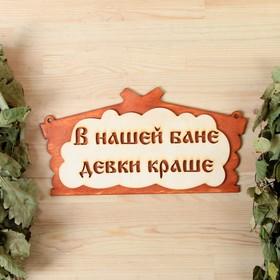 Табличка для бани 'В нашей бане девки краше!' в виде избы 30х17см Ош