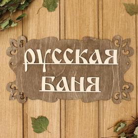 Табличка для бани 'Русская баня' 30х17см Ош