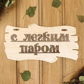Табличка для бани 'С легким паром!' 30х17см Ош