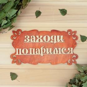 Табличка для бани 'Заходи, попаримся' 30х17см МИКС Ош