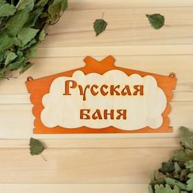 Табличка для бани 'Русская баня' в виде избы 30х17см МИКС Ош