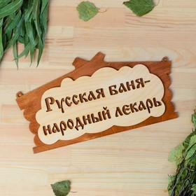 Табличка для бани 'Русская баня - народный лекарь' в виде избы 30х17см МИКС Ош