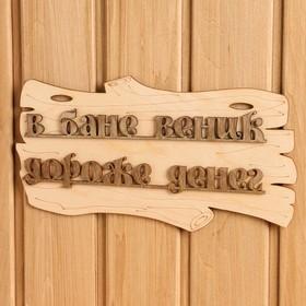 Табличка для бани 'В бане веник дороже денег' 30х17см Ош