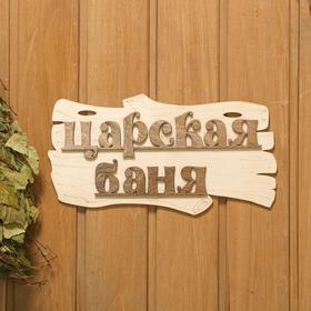 Табличка для бани 'Царская баня' 30х17см Ош