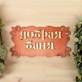 Табличка для бани 'Добрая баня' 30х17см Ош