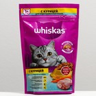 Сухой корм Whiskas для стерилизованных кошек, курица, 350 г