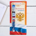 """Ручка на открытке """"В.В. Путин. Верю президенту"""""""