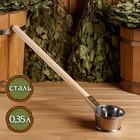 Ковш для бани из нержавеющей стали, 0.35л, 60 см, с деревянной ручкой,