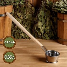 Ковш для бани из нержавеющей стали, 0.35л, 60 см, с деревянной ручкой, 'Добропаровъ' Ош