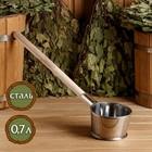 Ковш для бани из нержавеющей стали, 0.7л, 50 см, с деревянной ручкой,