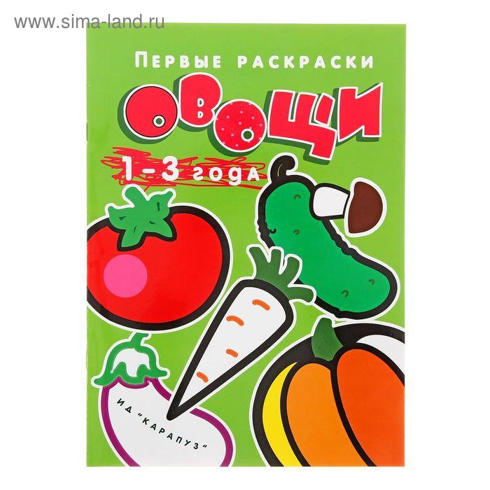 Раскраска для детей «Овощи» (1410528) - Купить по цене от ...