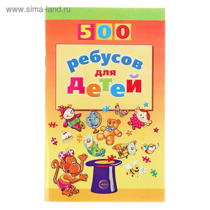 500 ребусов для детей. Дынько В. А.