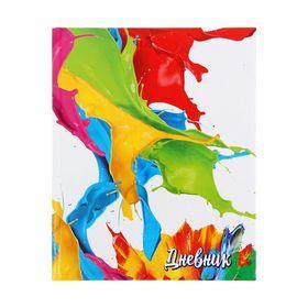 Дневник для 5-11 классов 'Краска', твёрдая обложка, глянцевая ламинация, 48 листов Ош