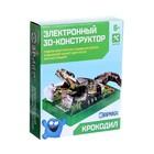 Электронный 3D-конструктор «Крокодил» - Фото 5