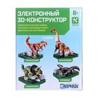 Электронный 3D-конструктор «Крокодил» - Фото 6