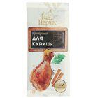 "Приправа ""Для курицы"" 15 гр. Перчес"