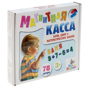 Магнитный набор букв русского алфавита, цифр и знаков, h=35 мм, 78 шт.