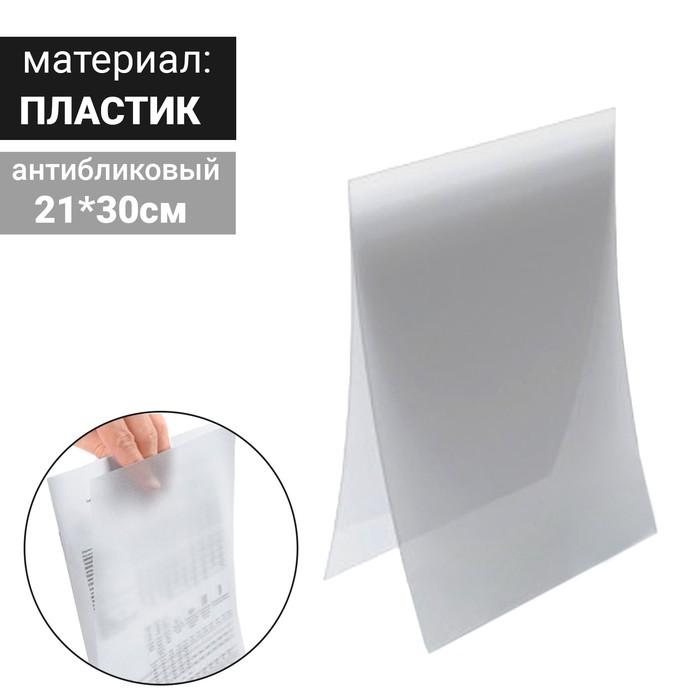 Карман-протектор для рамы, формат А4, пластиковый антибликовый