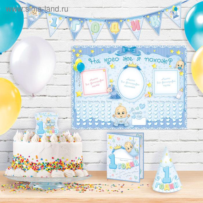 """Набор для проведения веселого Дня рождения """"1 годик"""""""