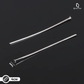 Штифт 'Гвоздик' СМ-1103-3, 4 см, упаковка 100 гр, цвет серебро Ош