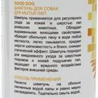 Шампунь Good Dog для мытья лап, для регулярного ухода, 250 мл. - Фото 3