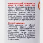 Шампунь антипаразитарный Good Dog  для щенков и собак от блох и клещей, 250 мл. - Фото 7