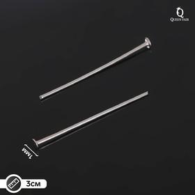 Штифт 'Гвоздик' СМ-102, 3 см, упаковка 100 гр, цвет серебро Ош
