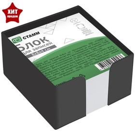 Блок бумаги для записей, 8 x 8 x 5 см, 65 г/м2, в пластиковом чёрном боксе, белый Ош