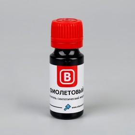 Краситель синтетический жидкий, фиолетовый, 15 г Ош