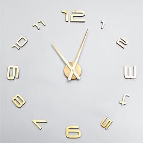 Часы-наклейка DIY 'Акстелл', золотые, 120 см Ош