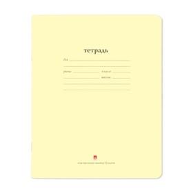 """Тетрадь 12 листoв в частую косую линейку """"Народная"""", обложка мелованная бумага, желтая"""