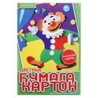 Набор для детского творчества А4, 5 листов картон цветной + 5 листов бумага цветная, «Хобби Тайм», МИКС