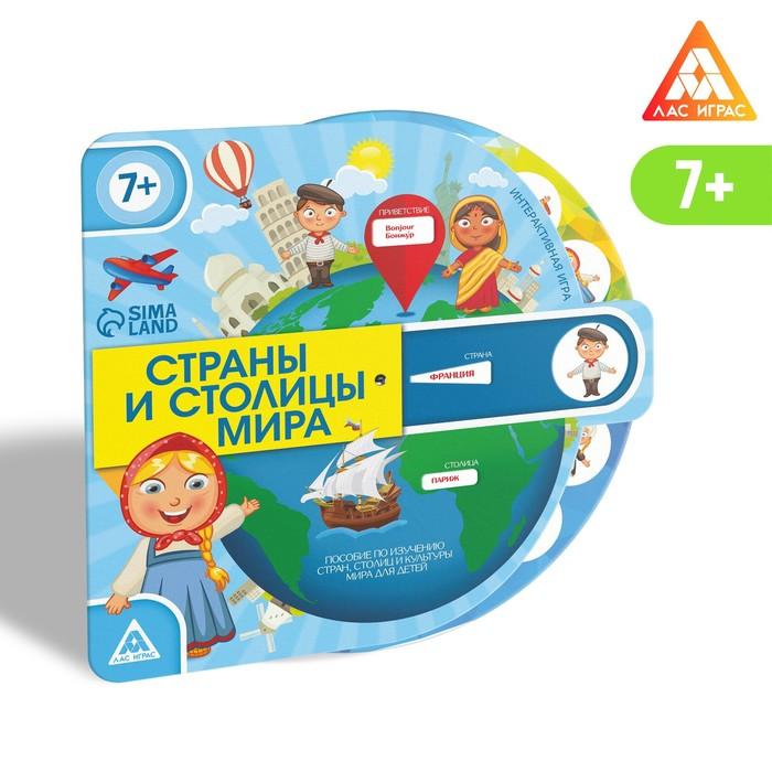Развивающая интерактивная игра «Страны и столицы мира»