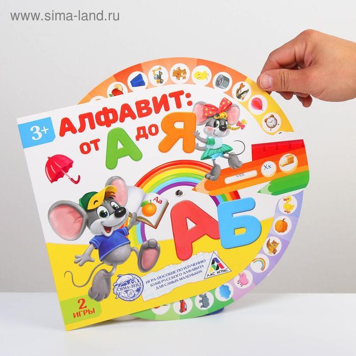 Интерактивная игра «Алфавит от А до Я»
