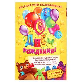 Открытка-игра детская «С Днём рождения!», воздушные шары