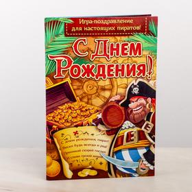 Открытка-игра детская «С Днём рождения!», пират Ош