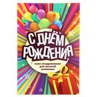 Открытка-игра детская «С Днём рождения!», радуга