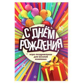 Открытка-игра детская «С Днём рождения!», радуга Ош