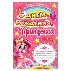 Открытка-игра детская «С Днём рождения!», пони