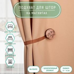 Подхват для штор «Жемчужина», 4 × 4 см, цвет коричневый Ош