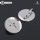 Основа для броши с круглым основанием СМ-367, (набор 5шт) 25 мм, цвет серебро