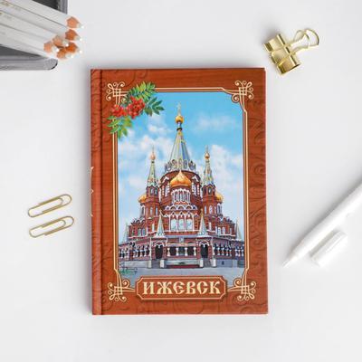 Ежедневник «Ижевск», 80 листов - Фото 1