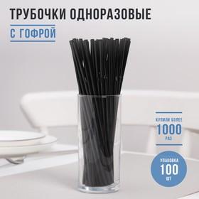 Набор трубочек для коктейля 5х210 мм 'Доляна', с гофрой, 100 шт в упаковке, цвет черный Ош