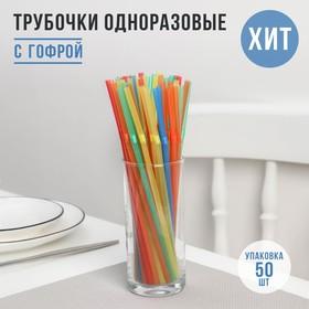 Набор одноразовых трубочек для коктейля Доляна, 0,5×21 см, 45-50 шт, цвет МИКС