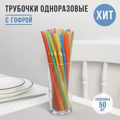 Набор одноразовых трубочек для коктейля Доляна, 0,5×21 см, 45-50 шт, цвет МИКС - Фото 1
