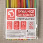Набор одноразовых трубочек для коктейля Доляна, 0,5×21 см, 45-50 шт, цвет МИКС - Фото 7