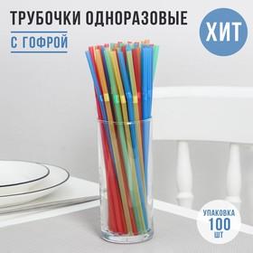 Набор трубочек для коктейля 5х210 мм 'Доляна', цвет МИКС, 100 шт в упаковке Ош