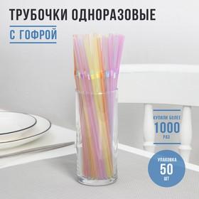 Набор трубочек для коктейля, 5х210 мм, 'Доляна', с гофрой, флуоресцентные, 50 шт в упаковке Ош