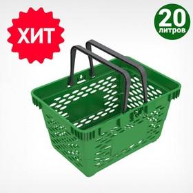 Корзина покупательская пластиковая, 20л, 2 пластиковые ручки, цвет зелёный Ош