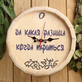 Часы банные бочонок 'Да какая разница, когда париться' Ош